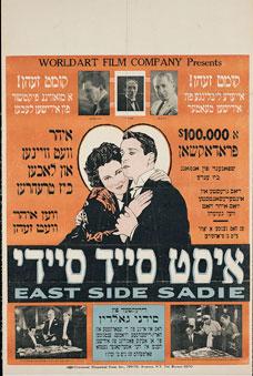Yiddish Movie Poster