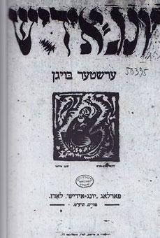 Yung Yiddish